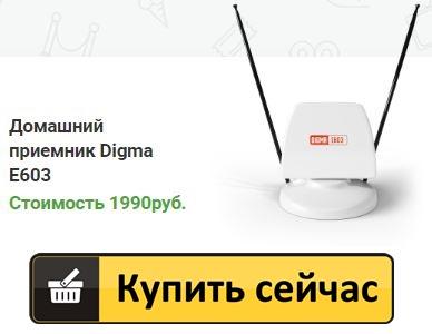 Антенна цифровой приемник DIGMA в Саратове