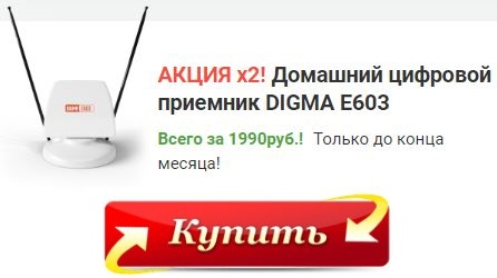 Антенна цифровой приемник DIGMA в Темиртау