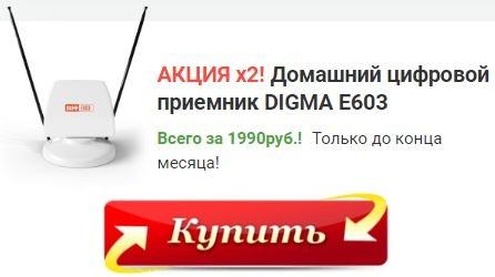 Антенна цифровой приемник DIGMA в Черкассах