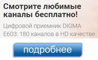 антенна для цифрового тв цена