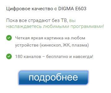 где в Улан-Удэ купить антенну для цифрового тв